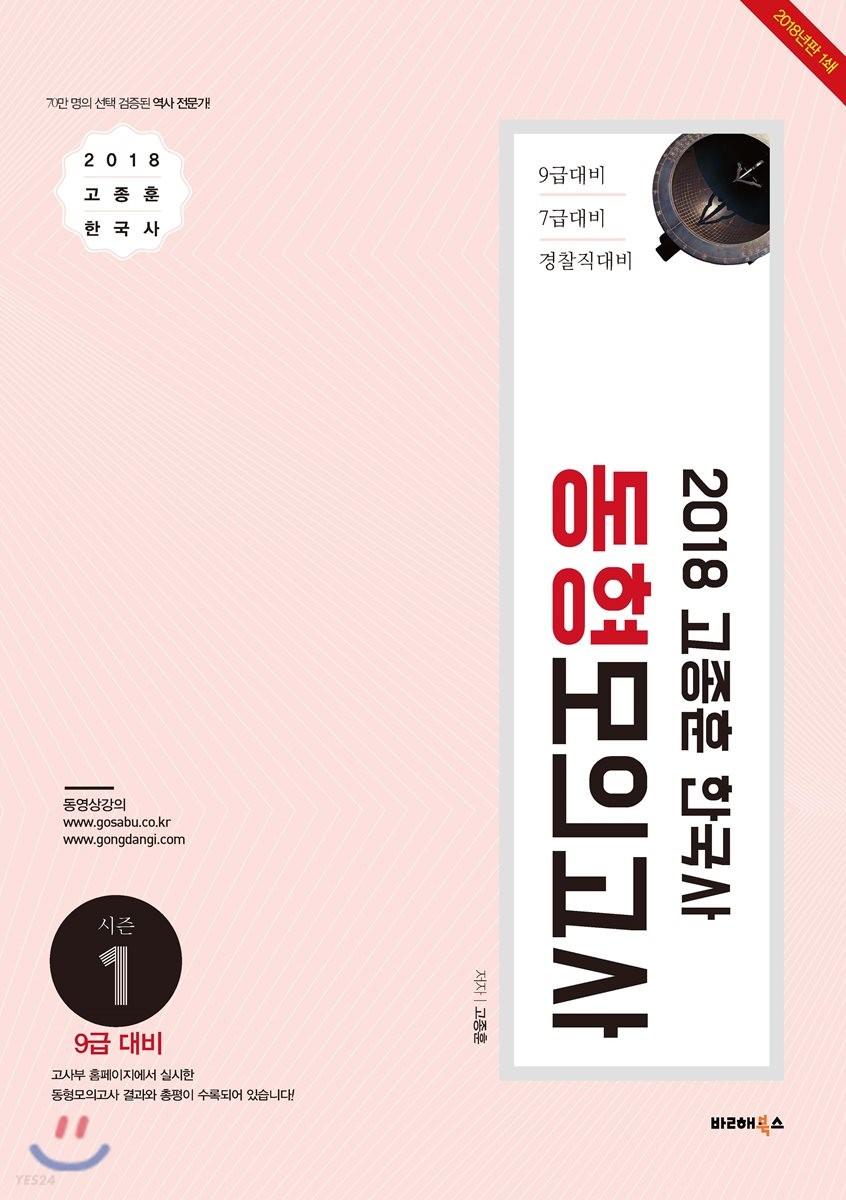 2018 고종훈 한국사 동형모의고사 시즌 1