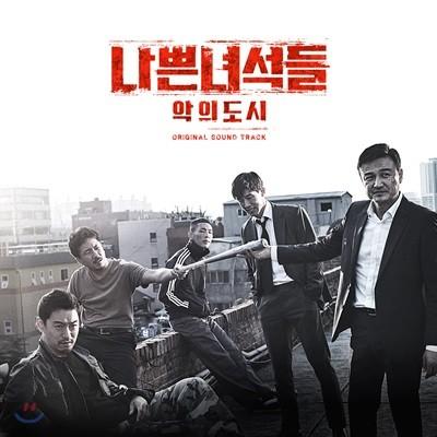 나쁜 녀석들 : 악의 도시 (OCN 토일 드라마) OST