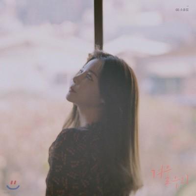 새봄 (saevom) - 새봄, 03 소품집 '겨울 우리'