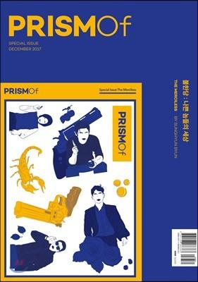 프리즘오브 PRISMOf (격월) : 특별판 [2017년]