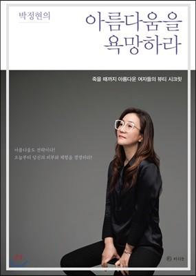 박정현의 아름다움을 욕망하라