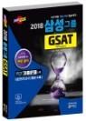 2018 삼성그룹 GSAT 직무적성검사
