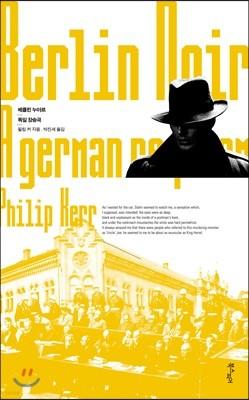 베를린 누와르 3 - 독일 장송곡