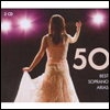 ������� �Ƹ��� ����Ʈ 50 (50 Best Soprano Arias) (3CD) - ���� ���ǰ�