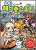 코믹 메이플스토리 오프라인 RPG 48