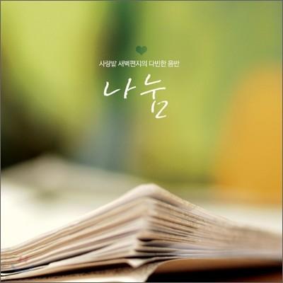 나눔 : 사랑밭 새벽편지의 다빈한 음반