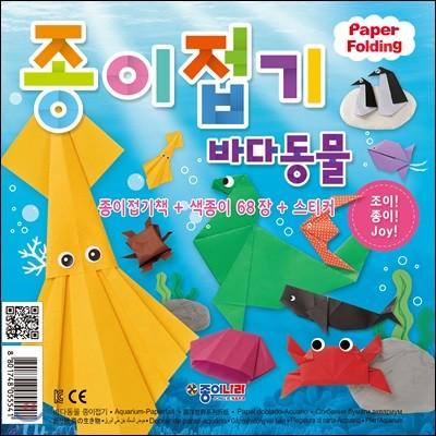 Paper Folding - Aquarium