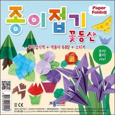 Paper Folding - Garden