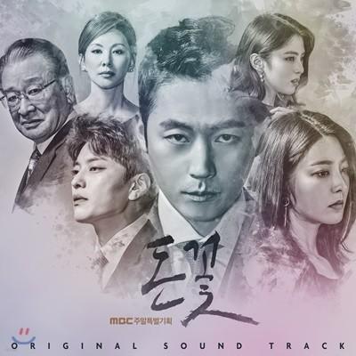 돈꽃 (MBC 주말드라마) OST
