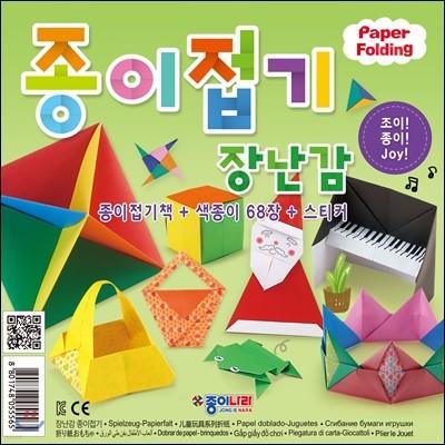 Paper Folding - Toys