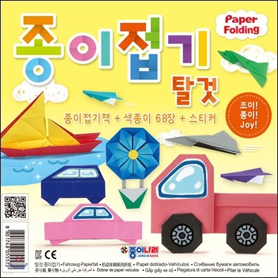 Paper Folding - Vehicle