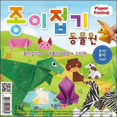 Paper Folding - Zoo