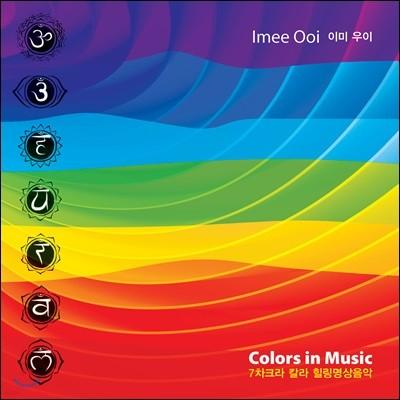 Imee Ooi (이미 우이) - 7 차크라 칼라 힐링명상음악 (Colors In Music)