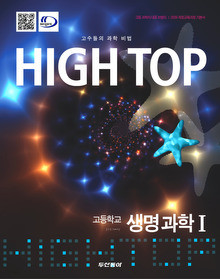 (8차교육과정) 하이탑 고등학교 생명과학 1 세트 [전3권] (2011) - 8차교육과정 / N-두산동아