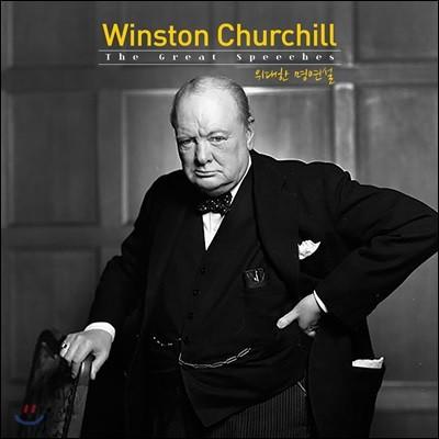 Winston Churchill (윈스턴 처칠) - 위대한 명연설 (The Great Speeches)