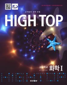 (8차교육과정) 하이탑 고등학교 화학 1 세트 [전3권] (2011) - 8차교육과정 / N-두산동아
