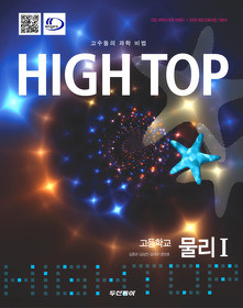 (8차교육과정) 하이탑 고등학교 물리 1 세트 [전3권] (2011) - 8차교육과정 / N-두산동아