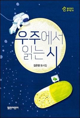 우주에서 읽는 시 - 열린어린이 동시집-03