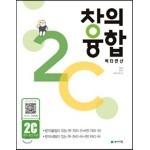 창의융합 빅터 연산 2C