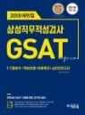 2018 에듀윌 GSAT 삼성직무적성검사 기출마스터