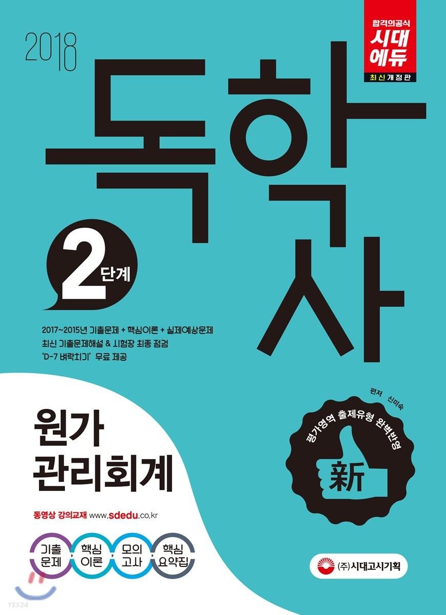 2018 독학사 2단계 원가관리회계