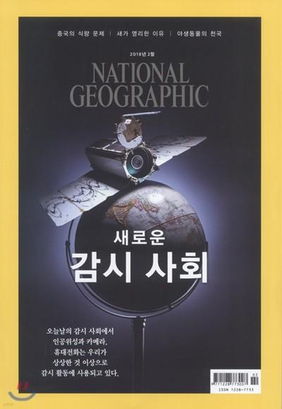 내셔널 지오그래픽 한국판 NATIONAL GEOGRAPHIC (월간) : 2월 [201...