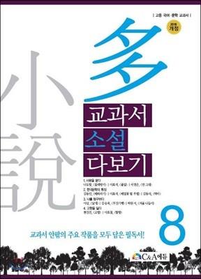 교과서 소설 다보기 8