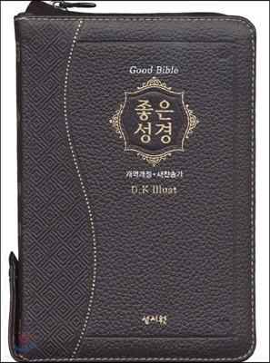 성서원 고급판(천연가죽) 좋은성경 특소 (개역개정/새찬...