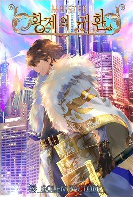 [대여] 마이스터 : 황제의 귀환 02권