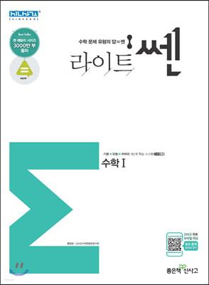 라이트 쎈 수학 1 (2021년용)