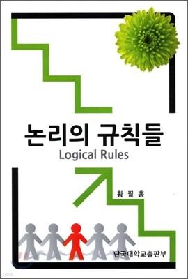 논리의 규칙들