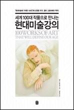 세계 100대 작품으로 만나는 현대미술 강의
