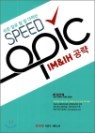 Speed OPIc IM IH ��
