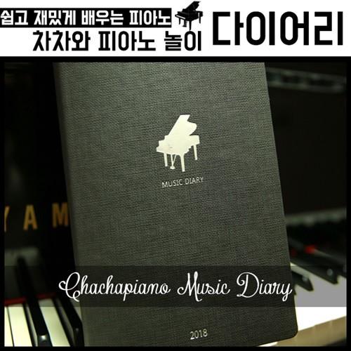 2018 뮤직 다이어리(Music Diary)