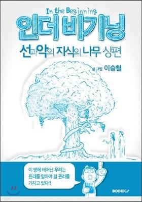 인더 비기닝 선과 악의 지식의 나무 상편