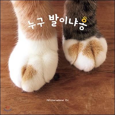 누구 발이냐옹