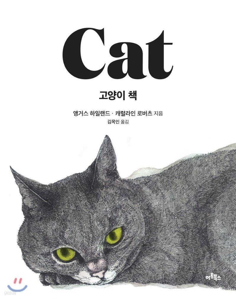고양이 책