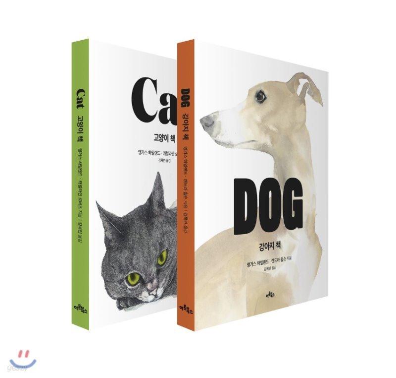 강아지 책 + 고양이 책 세트