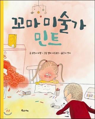 꼬마 미술가 민트