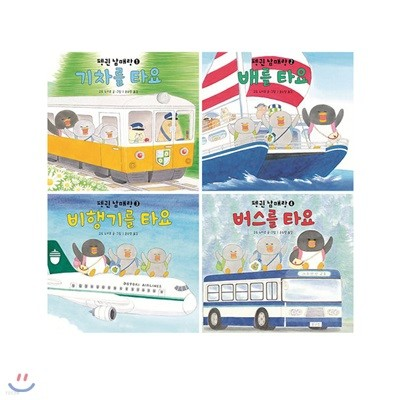 책읽는곰-펭귄남매랑함께타요(전 4권) / 기차를타요 / 배를타요 / 비행기를타요 / 버스를타요 / 타요버스 / 펭귄 / 유아도서