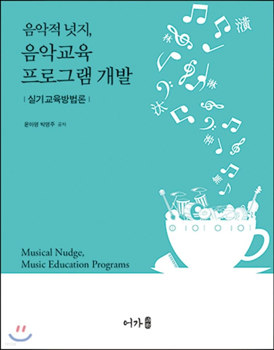 음악적 넛지, 음악교육 프로그램 개발