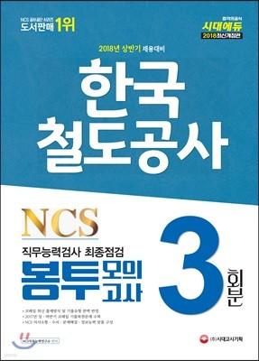 2018 NCS 한국철도공사(코레일) 직무능력검사 최종점검 봉...