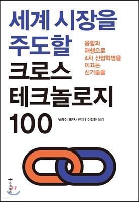 [예약판매] 세계 시장을 주도할 크로스 테크놀로지 100