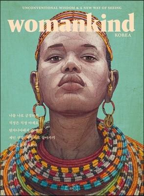 [과월호] 우먼카인드 womankind (계간) : 2호 [2018]