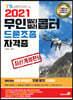2018 무인멀티·헬리콥터 드론조종 자격증 기출예상문제