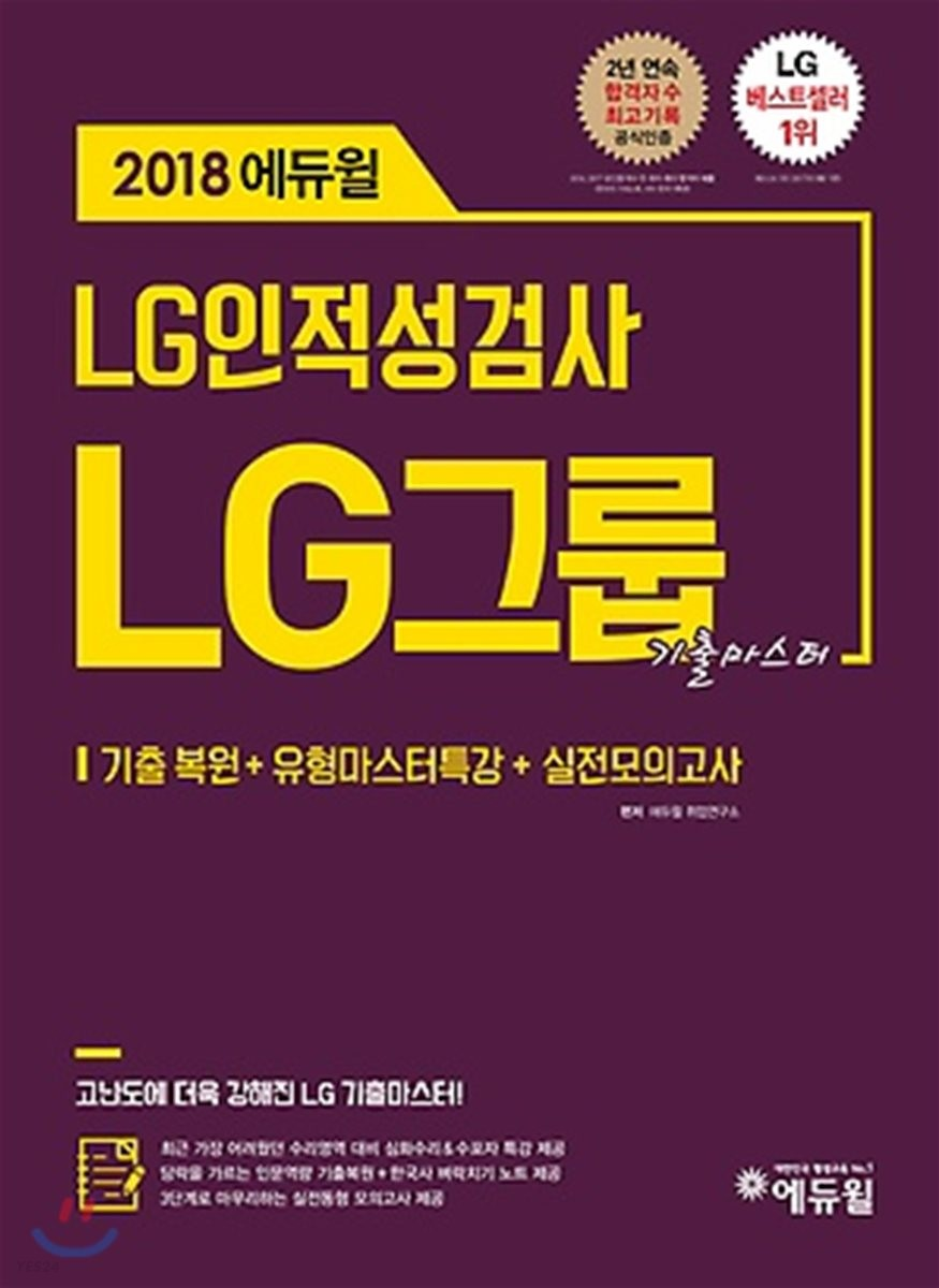 2018 에듀윌 LG그룹 인적성검사 기출마스터