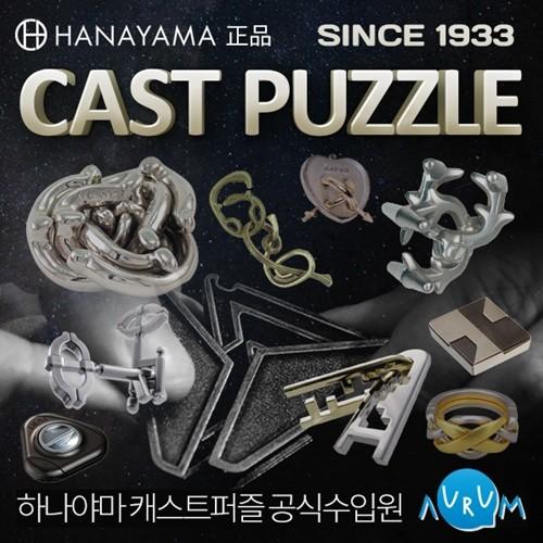 캐스트퍼즐 46종 선택 / cast puzzle