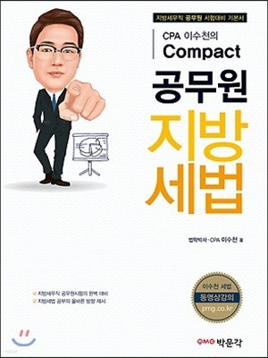2018 CPA 이수천의 Compact 공무원 지방세법