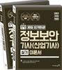 2018 이기적 in 정보보안기사(산업기사) 실기 이론서+기출문제집