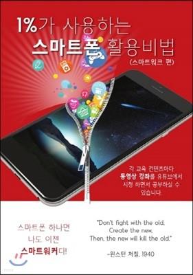 1%가 사용하는 스마트폰 활용비법(스마트워크 편)